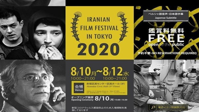 Iranian Film Festival to be held in Japan as of August 10