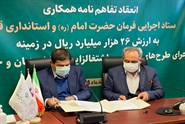 EIKO signs MoU to implement projects worth $120m in Qom Province
